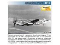 Picture of Zvezda - 1/48 Messerschmitt Bf-109 G6 4816ZS