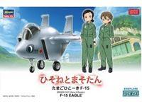 Picture of EGG PLANE F15, Dragon Pilot, Hisone & Masotan
