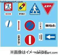 Picture of Fujimi -1/24  Road Sign for Pass Road