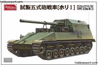 Immagine di AMUSING HOBBY  1/35 KIT IMPERIAL JAPANESE ARMY EXPERIMENTAL GUN TANK TYPE 5 HO RI I